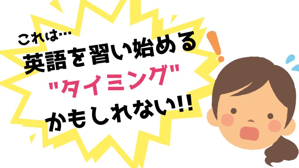"""これは英語を学び始める """"タイミング"""" かもしれない!!"""
