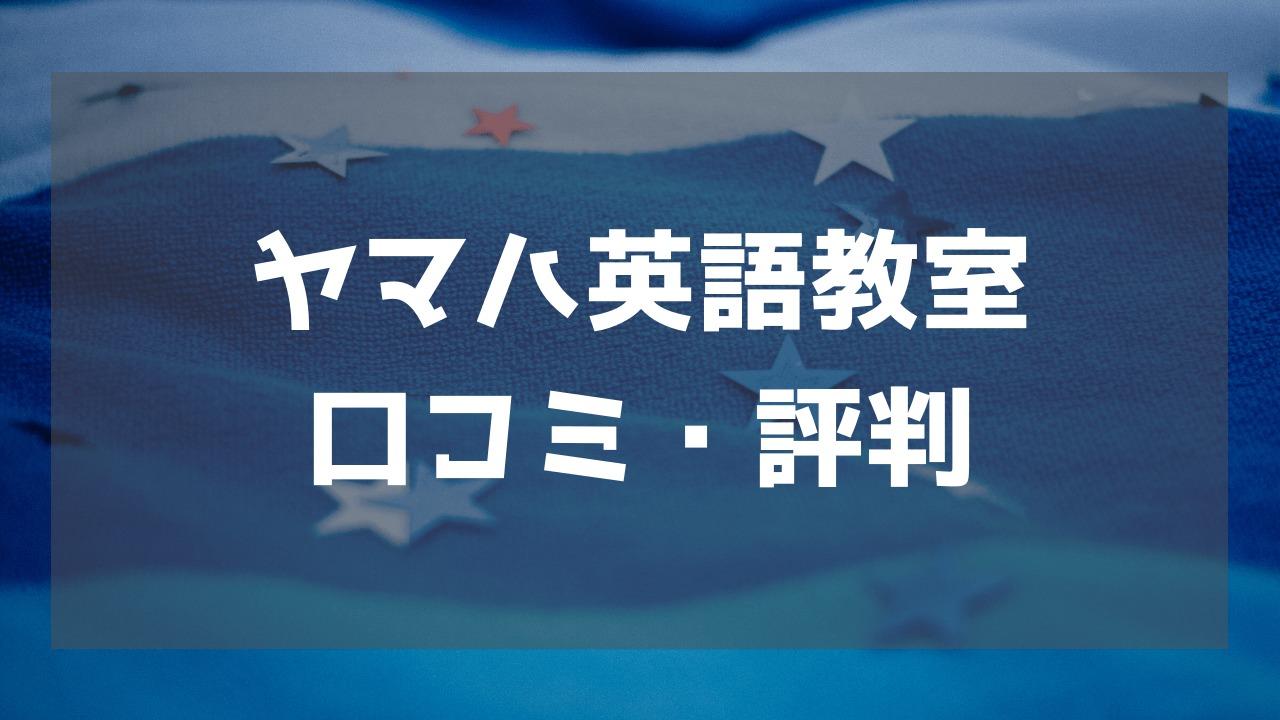 ヤマハ英語教室の口コミ・評判
